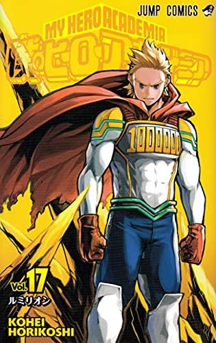 My Hero Academia Vol.17 [Japanese Edition]: Shueisha