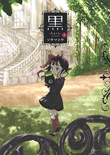 9784088901176: Kuro Vol.2 (Young Jump Comics)