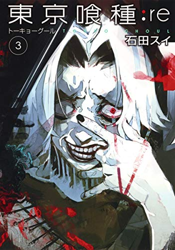 Tokyo Ghoul :re vol.3 [Japanese Edition]: Shueisha