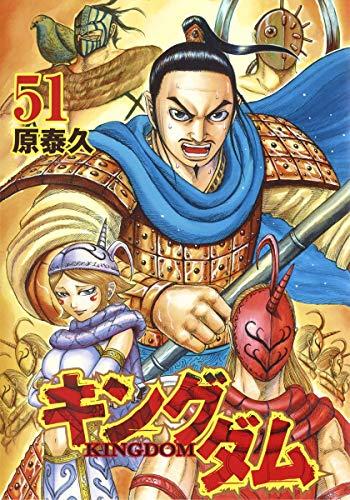 KINGDOM Vol.51: Shueisha