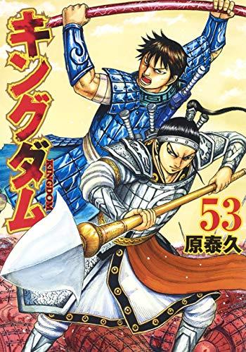 KINGDOM Vol.53: Shueisha