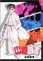 "Drama CD series ""White Paper ? ? Yu Yu"" () (2004) ISBN: 4089058503 [Japanese Import]: ..."