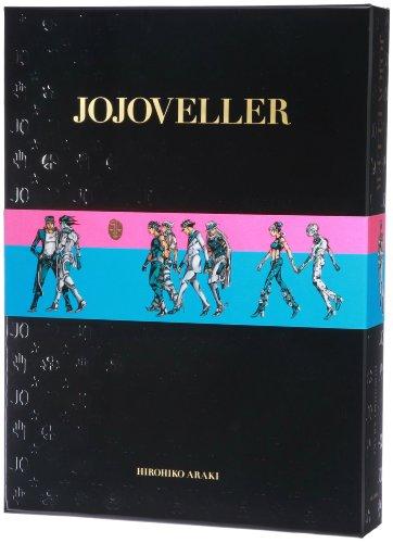 9784089081853: JOJOVELLER Limited Edition