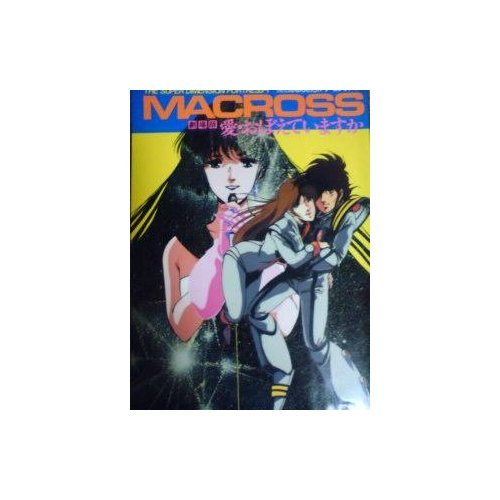9784091015143: Macross the Movie - Do You Remember Love (This Is Animation the Selection)