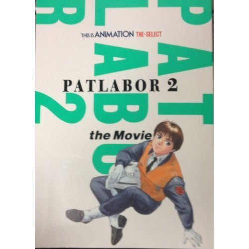 Patlabor 2-the Movie THIS IS ANIMATION The select (1993) ISBN: 4091015190 [Japanese Import]: ...