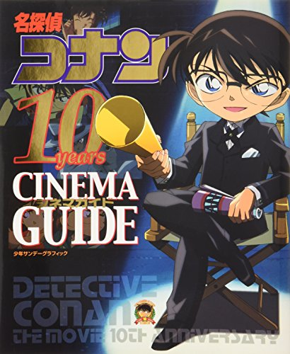 9784091018038: Detective Conan Movie Guide Art Book Japan
