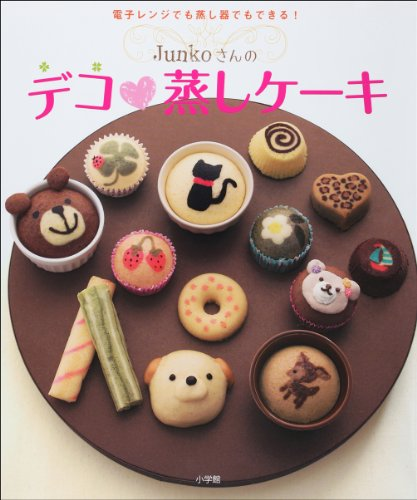 9784091022738: Can also steamer in the microwave! Deco steamed cake of Junko's (LADY BIRD Shogakukan practical series) (2012) ISBN: 4091022731 [Japanese Import]