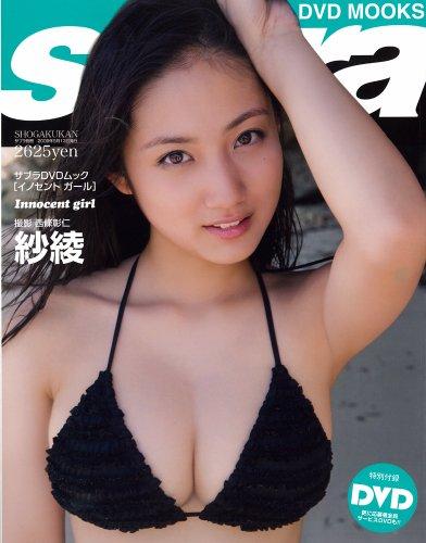 Saaya Innocent girl (Sabra DVD Mook) (2009): Akihito Saijo