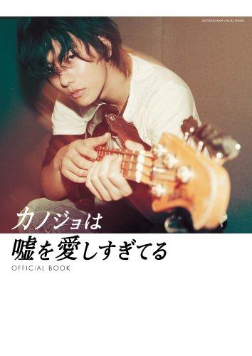 9784091032294: Kanojo wa Uso o Aishisugiteru OFFICIAL BOOK