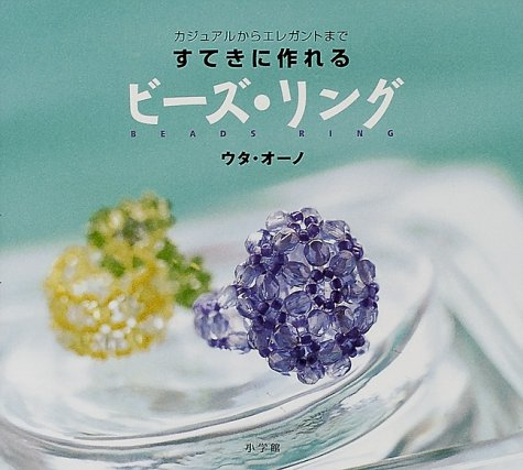 From casual to elegant - bead ring to be able to make a nice (2000) ISBN: 4091033776 [Japanese ...