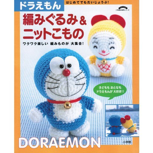 9784091033789: Doraemon amigurumi knit & Accessories -! Okay even for the first time (Shogakukan practical series) (2000) ISBN: 4091033784 [Japanese Import]
