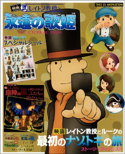 And the Eternal Diva Professor Layton (This Is animation) (2009) ISBN: 4091038174 [Japanese Import]...