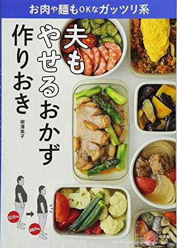 9784091038630: 夫もやせるおかず 作りおき: お肉や麺もOKなガッツリ系 (LADY BIRD 小学館実用シリーズ)