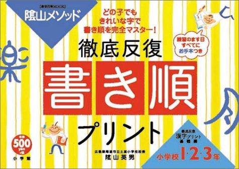 Kageyama Mesoddo Tettei Hanpuku Kakijun Purinto: Shogakukan
