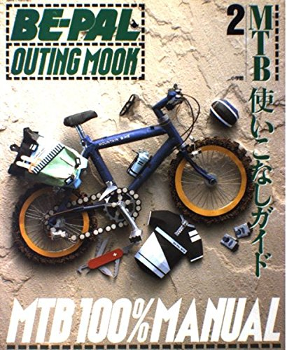 The mastering MTB guide (BE-PAL OUTING MOOK 2) (1991) ISBN: 4091047726 [Japanese Import]: ...