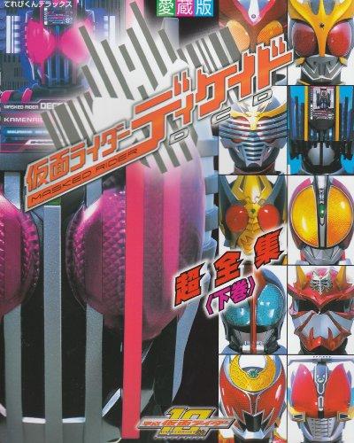 9784091051301: Masked Rider Decade Super Complete Works [MZ] (TV-kun Deluxe favorite book) (2010) ISBN: 4091051308 [Japanese Import]