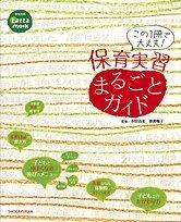 9784091052582: Hoiku jisshū marugoto gaido : Kono 1satsu de daijōbu