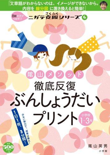 9784091053435: 1-3 years Kageyama Method thorough repeated word problem elementary school print! Children of the 80% Series overcome weak stumble (6) (communication Mook) (2013) ISBN: 4091053432 [Japanese Import]