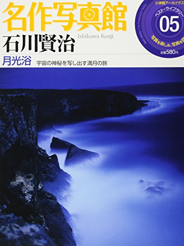 9784091054050: Japanese Great Photographers' Masterpiece Collection Series 5 - Ishikawa Kenji