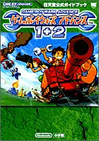 9784091062093: Game Boy Advance Wars 1 +2 (Wonder Life Special - Nintendo Official Guide Book) (2005) ISBN: 4091062091 [Japanese Import]
