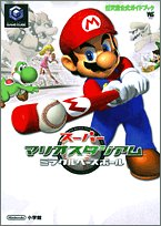 Super Mario Stadium Miracle Baseball (Wonder Life Special - Nintendo Official Guide Book) (2005) ...
