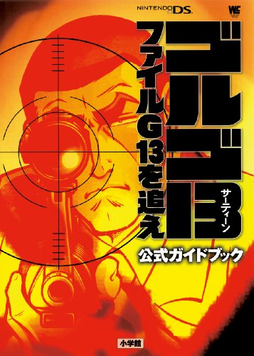 9784091064387: Chase Golgo 13 File G13 (Wonder Life Special NINTENDO DS)