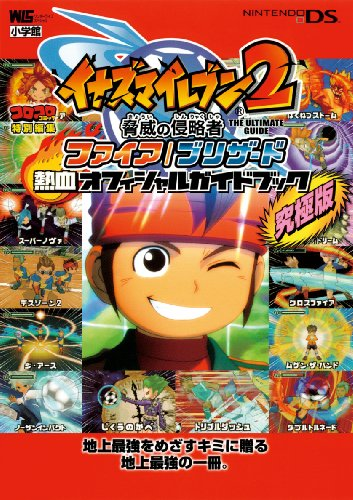 Invaders Fire / Blizzard dashing Official Guide Book 2 of threat Inazuma Eleven - Ultimate ...