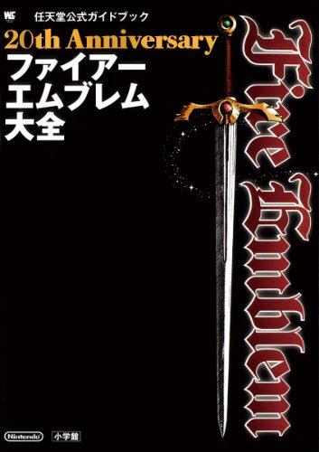 9784091064677: Nintendo 20th Anniversary Fire Emblem Complete Art Book