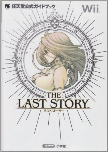 9784091064806: The Last Story (Wonder Life Special Wii Nintendo Official Guide Book) (2011) ISBN: 4091064809 [Japanese Import]