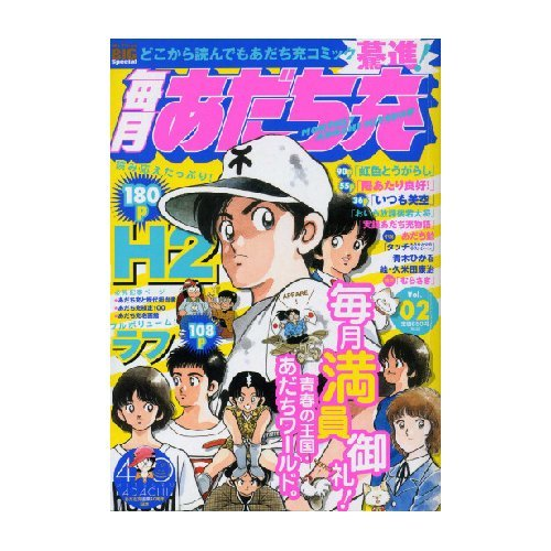 Monthly Mitsuru Adachi 02 (My First Big SPECIAL) (2011) ISBN: 4091073824 [Japanese Import]: ...