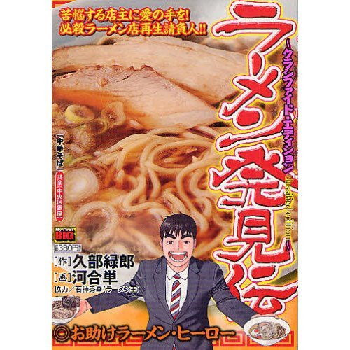Ramen discovery den get help Ramen Hero (My First Big) (2012) ISBN: 4091076513 [Japanese Import]: ...