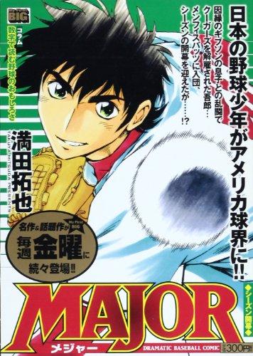 MAJOR season (My First Big) (2006) ISBN: 4091085989 [Japanese Import]: Shogakukan