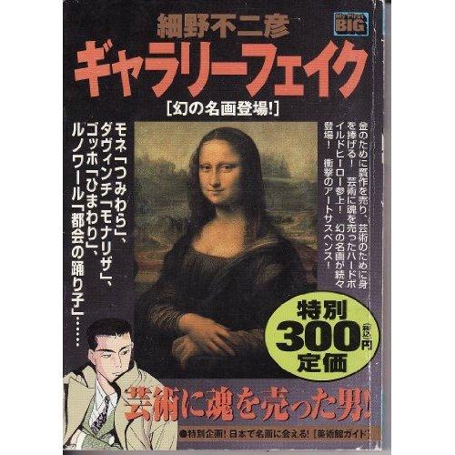 """Gallery Fake """"Maboroshi no Meiga Tojo !!"""""""