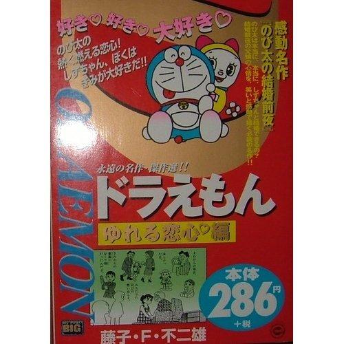 9784091097200: Hen love to shake Doraemon (My first Big) ISBN: 4091097200 [Japanese Import]