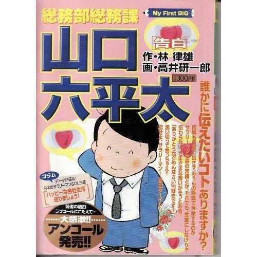 9784091097293: Somu-bu Somu-ka Yamaguchi Roppeita