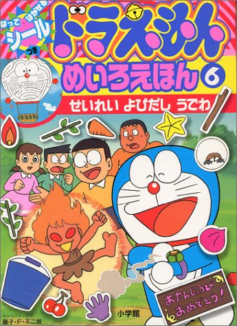 9784091147462: (TV picture book series of Shogakukan) Doraemon maze picture book 6 Holy Ghost call Bangles (2000) ISBN: 4091147461 [Japanese Import]