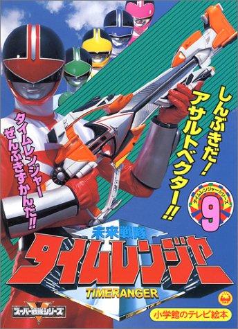 9784091148599: (TV picture book series of Shogakukan) Maki! Assault vector!'s Future squadron time Ranger 9 Shin weapon (2000) ISBN: 409114859X [Japanese Import]