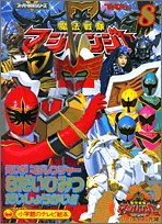 9784091157089: Maho Sentai Magiranger (8) (TV picture book of Shogakukan - Super Sentai series) (2005) ISBN: 4091157084 [Japanese Import]