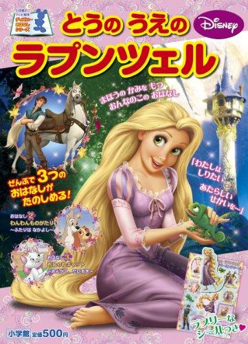 9784091158505: Rapunzel on the Disney story series, etc. (TV Disney picture book story series of Shogakukan) (2011) ISBN: 4091158501 [Japanese Import]