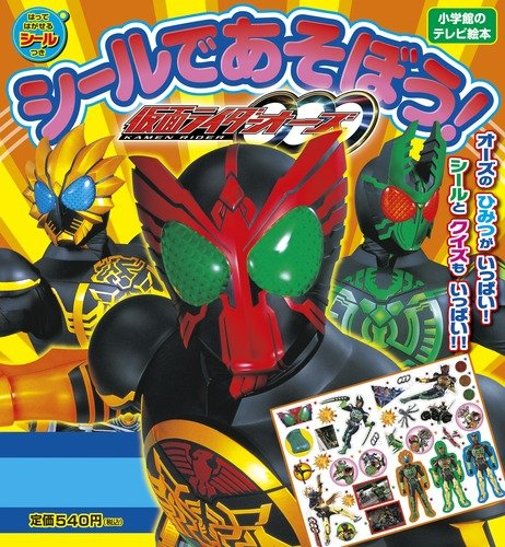 The Kamen Rider OOO! Let's play with seal (