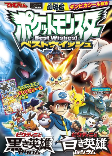 9784091163318: Shiroki hero a hero Reshiram Zekrom Victini and the Dark Bikutini: Pokemon Best Wishes (TV-kun Ginpikashiru picture book) (2011) ISBN: 4091163319 [Japanese Import]