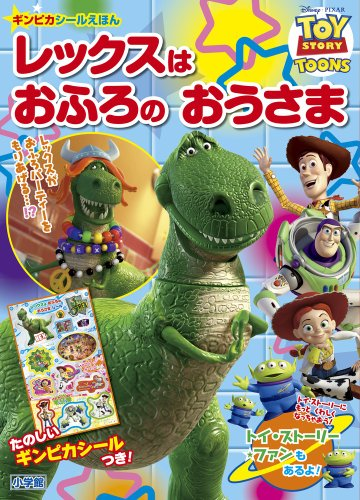 9784091163455: Rex King of the bath: TOY STORY TOONS (TV picture book picture book Ginpikashiru / Disney story Series Toys Shogakukan) (2013) ISBN: 4091163459 [Japanese Import]