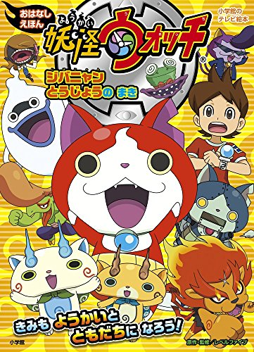 9784091163806: Yokai Watch, (TV picture book series of Shogakukan) Maki story picture book Jibanyan appearance
