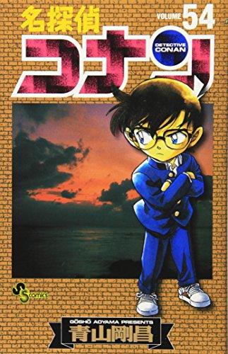 9784091203779: 名探偵コナン 54 (Detective Conan #54)
