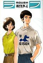 9784091205292: Rough (4) (Shonen Sunday Comics Special) (2006) ISBN: 4091205291 [Japanese Import]