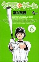 ã  ã ã  ã  ã ¼ã 6 (Cross Game, #6): Mitsuru Adachi