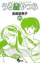 9784091207784: Urusei Yatsura Vol.21 ( Japanese Edition )