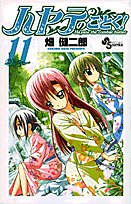 9784091210296: Hayate the Combat Butler 11 (Shonen Sunday Comics) (2007) ISBN: 4091210295 [Japanese Import]