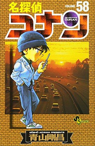 9784091211552: 名探偵コナン 58 (Detective Conan #58)