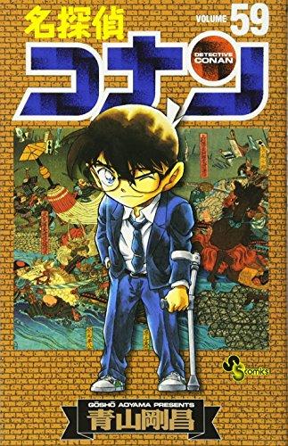 Detective Conan Comic Book